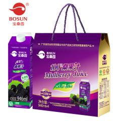 【宝桑园】100%桑果汁946ml*4盒礼盒装