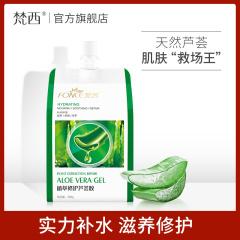 梵西芦荟胶正品修复凝胶补水保湿面霜晒后修复护肤品