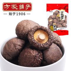 【方家铺子_香菇】农家大香菇干冬菇食用菌蘑菇干货香菇138g*2