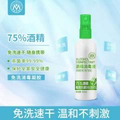 [3瓶装]酒精洗手液  75%乙醇消毒液 75%酒精 75消毒液M3