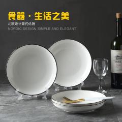 鼎匠 完美生活骨质瓷餐盘套装4件套陶瓷北欧简约家用菜盘子