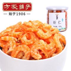 【方家铺子_虾仁】 海鲜干货 大海米 开洋虾干当季新货 150g