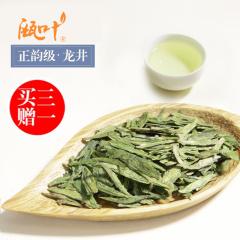 瓯叶绿茶 2018年明前特级龙井茶 明前春茶 20g/罐【买3送1】