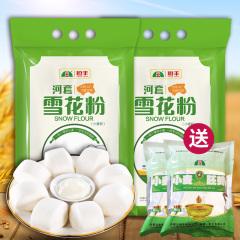 河套雪花粉4kg*2 麦芯面粉 水饺馒头小麦粉