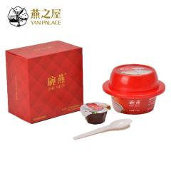 【燕之屋】碗燕正品孕妇即食燕窝冰糖燕窝礼盒3.5g干燕窝158g/碗