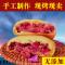 贵州深山玫瑰鲜花饼纯天然手工制作美容养颜舒缓压力 荞麦鲜花饼10个装