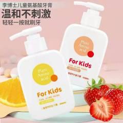 李博士植物氨基酸水果味儿童牙膏 按压式防蛀健齿护龈牙膏