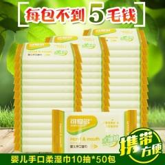 可爱多 婴儿湿巾10抽50包便携小包新生儿手口随身装儿童宝宝湿巾