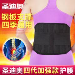 圣迪奥护腰腰间盘护腰带腰椎间盘钢板腰围腰托腰肌发热保健男女士