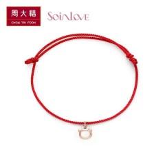 周大福珠宝首饰SOINLOVE红绳款18K金彩金钻石手链VU651 22.5cm