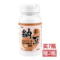 日本进口萃得纳豆浓缩片特惠组