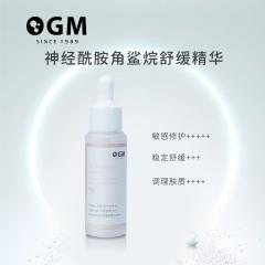 OGM小奶瓶神经酰胺角鲨烷舒缓精华液原液