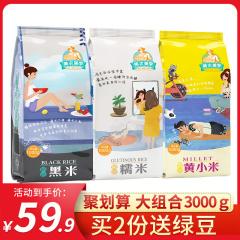美农美季精选糯米 黑米 小米组合3000g