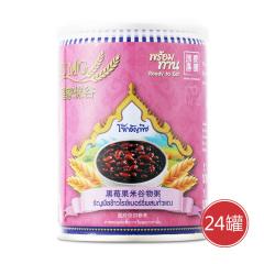 泰国皇家侎谷黑莓果米谷物套组