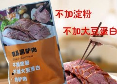 【特产美食】御品·聚祥斋 精品黑驴肉 400g*4袋