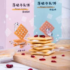 小牛酪酪牛轧饼96g*4盒 台湾风味顺滑奶香 蔓越莓味奶盐味