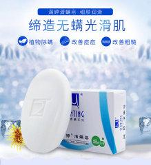 满婷细肤润滑皂,100g/块*10块