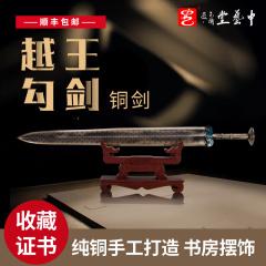 中艺堂越王勾践剑碧玉剑铜剑中国特色礼品送老外收藏品未开刃