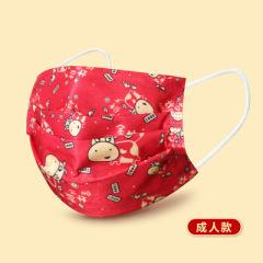 【50只装】}一次性成人儿童口罩熔喷布通用三层口罩新年红色款