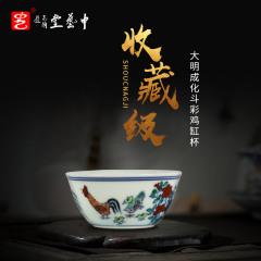 中艺堂景德镇纯手工大明成化斗彩观复鸡缸杯2.8亿主人杯茶杯