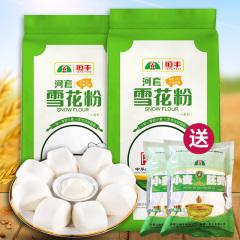 河套雪花粉2kg*2 高筋麦芯粉包子馒头家用粉4kg