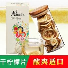 Amelie花草茶 烘干柠檬片 70g/罐