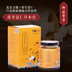 【御品膏方】茯苓薏仁草本膏200克/罐