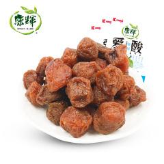 康辉酸梅102g*3袋 酸甜味广式蜜饯潮汕特产凉果李子8090后怀旧食品