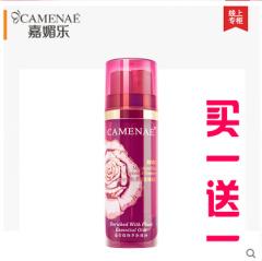 (买一送一,正装)嘉媚乐(CAMENAE)玫瑰水感系列护肤