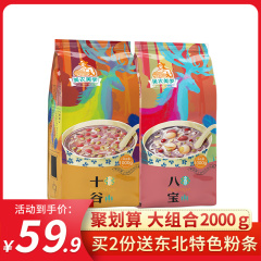 美农美季八宝粥十谷米组合2000g