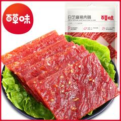 百草味(BE&CHEERY) 【精制猪肉脯100g*4包装】猪肉干肉脯熟食肉类零食小吃特产