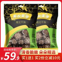 【买一赠一】美农美季 南北干货花菇香菇食用菌 243g
