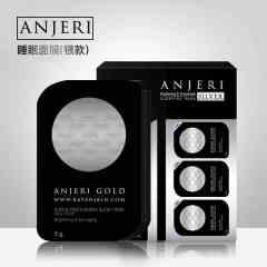 泰国Anjeri(原Ray)补水修复睡眠面膜银款5g*8粒/盒单盒装