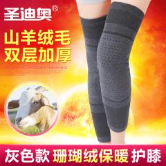 圣迪奥 加长加厚加绒羊绒护膝盖 秋季保暖护腿男女中老年人老寒腿