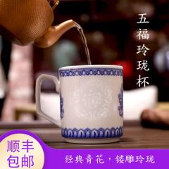中艺盛嘉收藏品景德镇陶瓷五福玲珑茶杯中藝堂创意杯子礼品