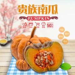 【新鲜果蔬】延安贵族南瓜  10斤装  约2-3个