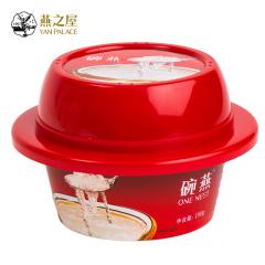 【燕之屋】碗燕正品即食冰糖官燕孕妇燕窝180g/碗包邮 干燕窝5.5g