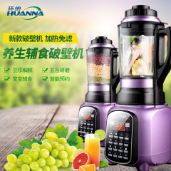 环纳HN-E905破壁料理机加热家用全自动豆浆搅拌机多功能辅食机