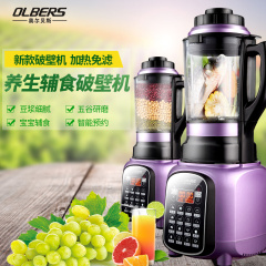 OLBERS/奥尔贝斯 HN-E905破壁料理机加热家用全自动豆浆搅拌机多功能辅食机