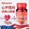 【严选】好物推荐·美国辅酶Q10胶囊50mg/粒保护心脏血管超高吸收技术给心肌持续供氧延缓衰老
