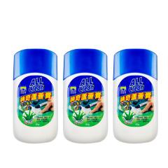 台湾多益得除漆去油芦荟膏3瓶装