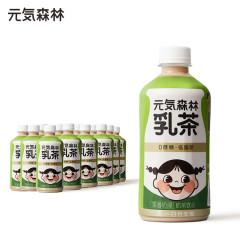 元气森林乳茶 450ml* 12瓶 无蔗糖低脂肪 奶茶饮料 茉香奶绿 浓香原味 口味可选   整箱