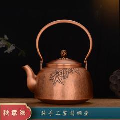 中艺盛嘉孟德仁秋意浓紫铜壶商务礼品养生煮茶壶烧水壶纯手工