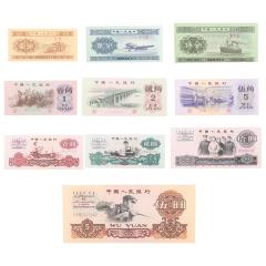 人民币传世经典收藏 货号124393