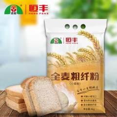 河套全麦粗纤粉4kg 全麦面粉含麦麸馒头面包粉烘焙原料家用小麦粉