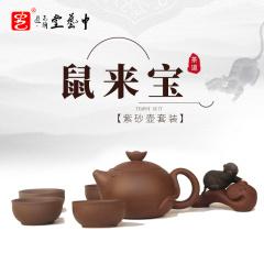 中艺堂宜兴紫砂壶纯全手工家用鼠来宝功夫整套茶具茶壶特色礼品