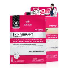 【买一发二】台塑生医 熊果素传明酸维他命B3淡斑净肤面膜(5片/装)