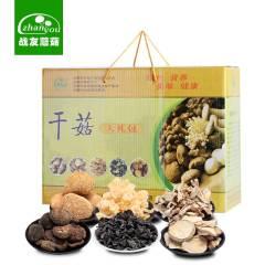 战友蘑菇 干菇大礼包 1700g 礼品12包装(猴头菇 银耳 木耳 香菇 鸡腿菇 杏鲍菇)