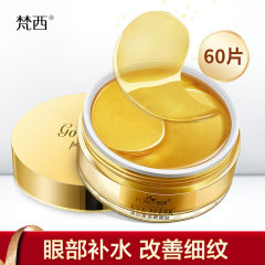 梵西贵妇黄金眼膜贴 60片/30对装 淡化黑眼圈细纹抗皱祛眼袋提拉