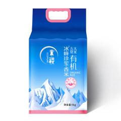 素稷有机冰峰珍玺香米5kg 五常有机稻花香 稻花香2号 有机大米